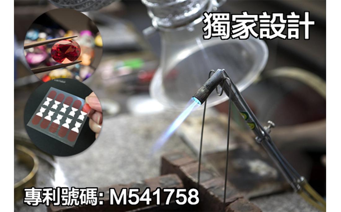 獨家設計,專利號碼: M541758