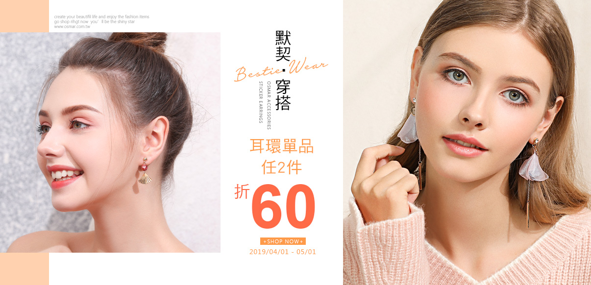 來看看絢彩家獨家專利的無耳洞耳環,耳環也可以用黏的,買就附10對貼紙補充包,沒有耳洞的妳,夾式耳環不再是唯一選擇。