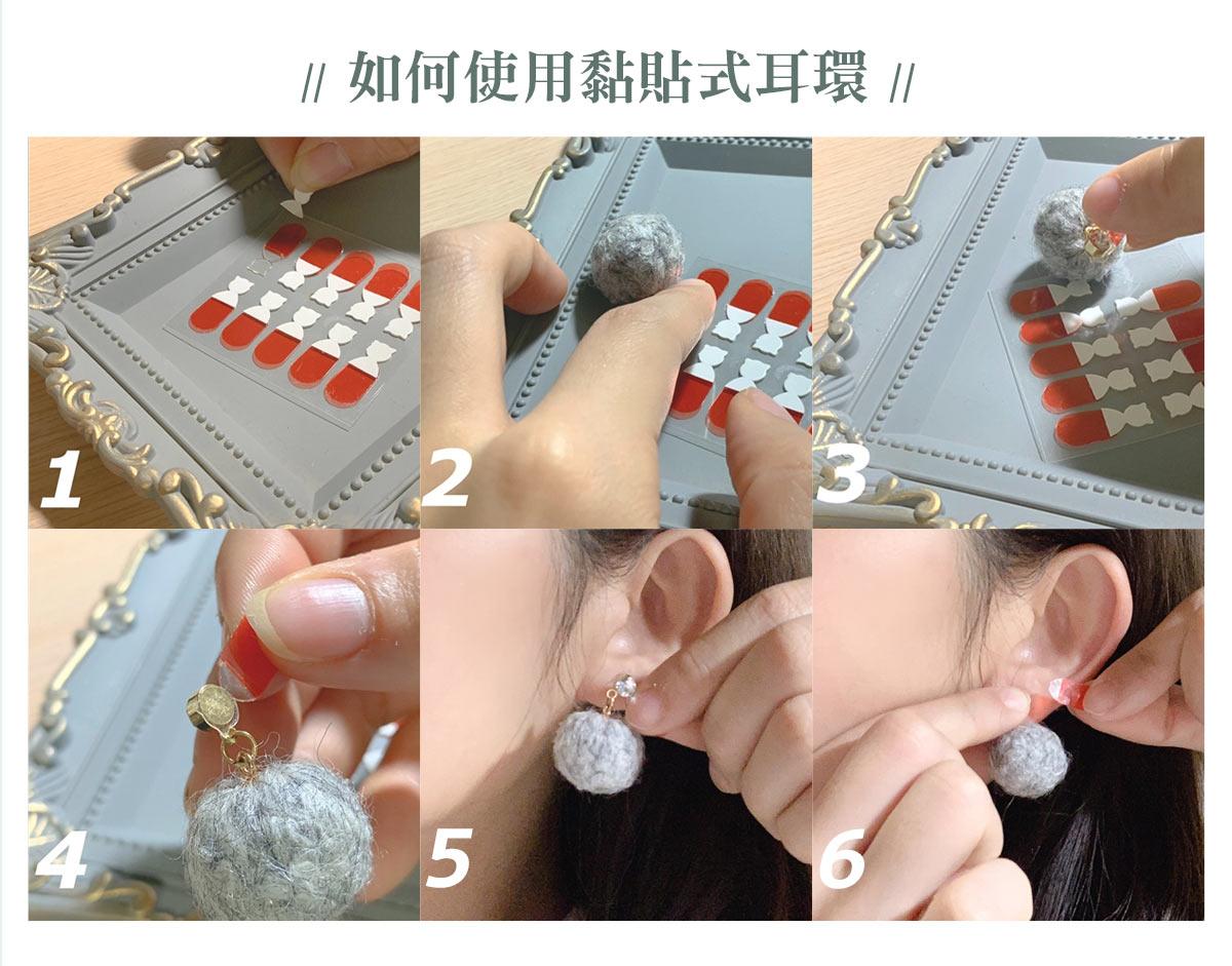 黏貼式耳環使用方法