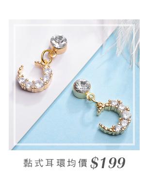 黏貼式耳環均價199元