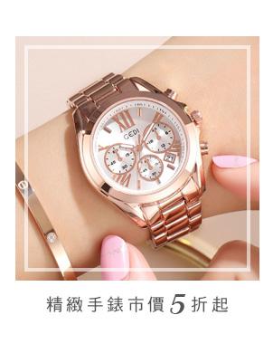 精緻手錶市價5折起