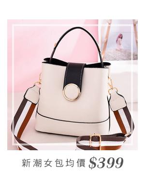 新潮女包均價399元