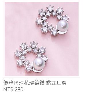 優雅珍珠花環鑲鑽 黏式耳環