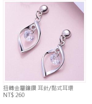 扭轉金屬鑲鑽 耳針/黏式耳環