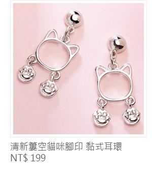 清新簍空貓咪腳印 黏式耳環