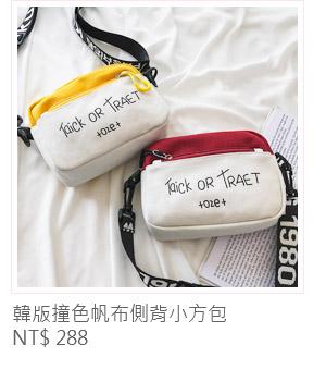 韓版撞色帆布側背小方包