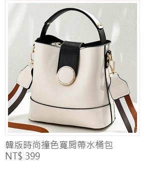 韓版時尚撞色寬肩帶水桶包