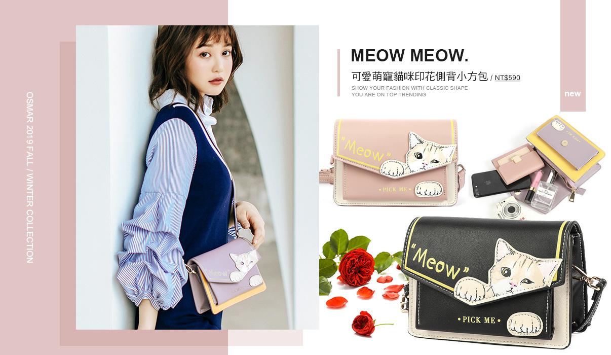 可愛萌寵貓咪印花側背小方包