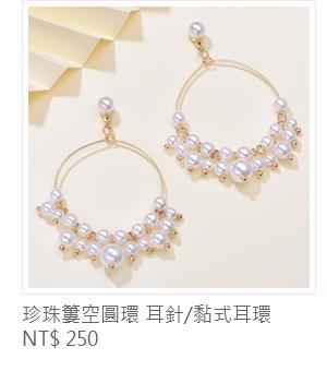 珍珠簍空圓環 耳針/黏式耳環