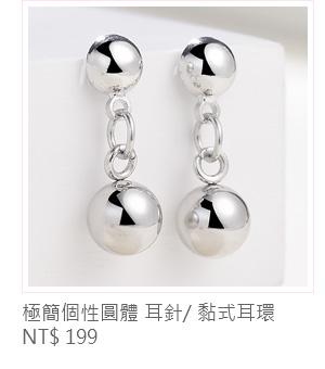 極簡個性圓體 耳針/ 黏式耳環