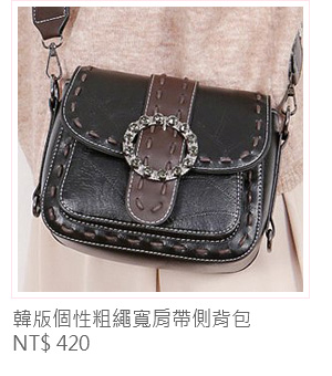 韓版個性粗繩寬肩帶側背包