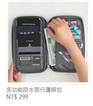 多功能防水旅行護照包