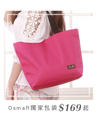 OsmaR獨家包袋$169起