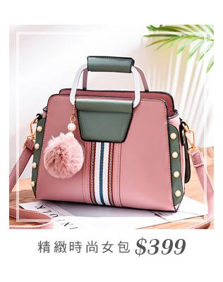精緻時尚女包$399