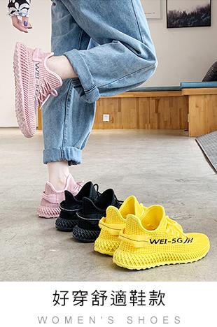 好穿舒適鞋款