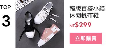 韓版百搭小貓休閒帆布鞋