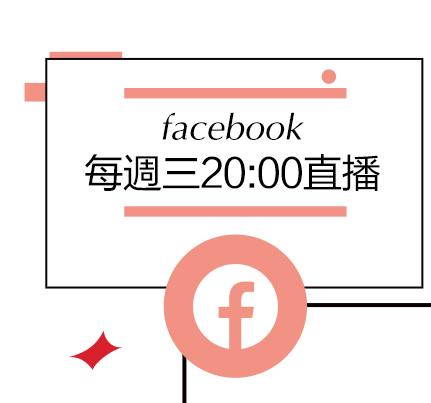 絢彩家 OSMAR Accessory 臉書每週三直播