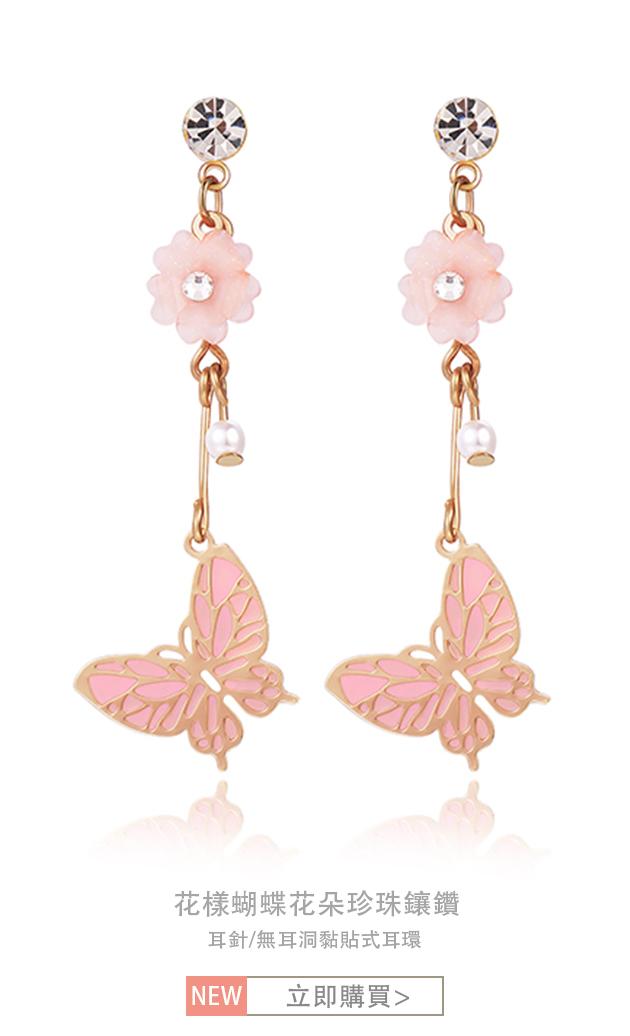 花樣蝴蝶花朵珍珠鑲鑽 耳針/無耳洞黏貼式耳環