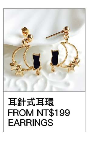 耳針式耳環
