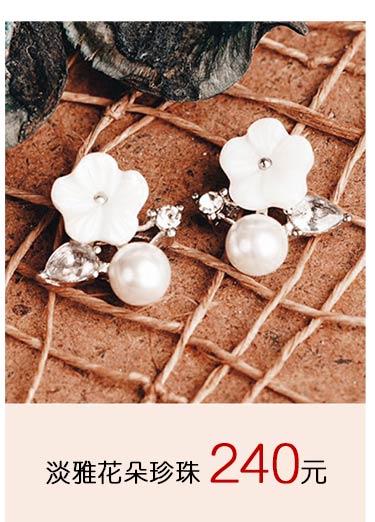 清新淡雅花朵珍珠 無耳洞黏貼式耳環