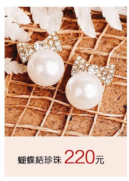 甜心鑲鑽蝴蝶結珍珠 無耳洞黏貼式耳環