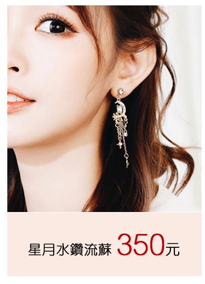 星月水鑽流蘇 耳針/無耳洞黏貼式耳環
