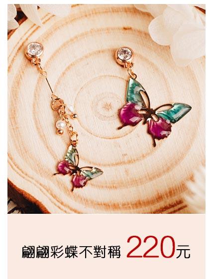 翩翩彩蝶不對稱 耳針/無耳洞黏貼式耳環