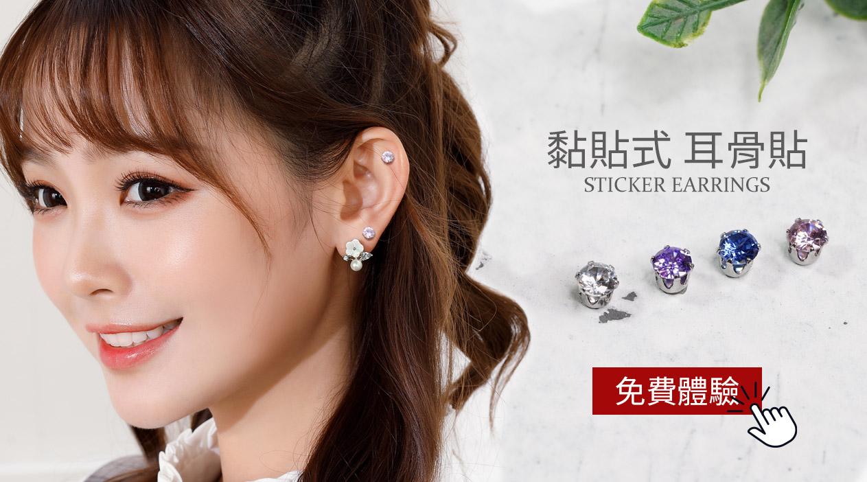 迷你簡約小水鑽 無耳洞黏貼式耳環 (4mm)