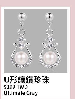優雅U形鑲鑽珍珠 耳針/無耳洞黏貼式耳環