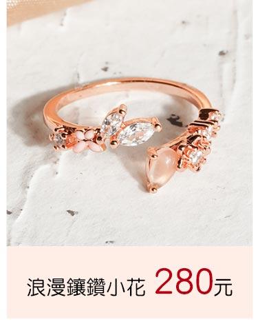 輕甜浪漫鑲鑽小花開口戒指