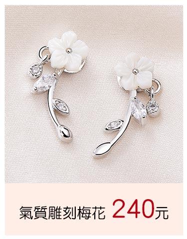 優雅氣質雕刻梅花 無耳洞黏貼式耳環