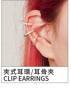 夾式耳環/耳骨夾