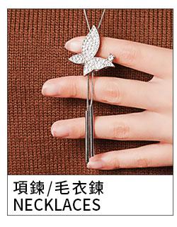 項鍊/毛衣鍊