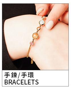 手鍊/手環