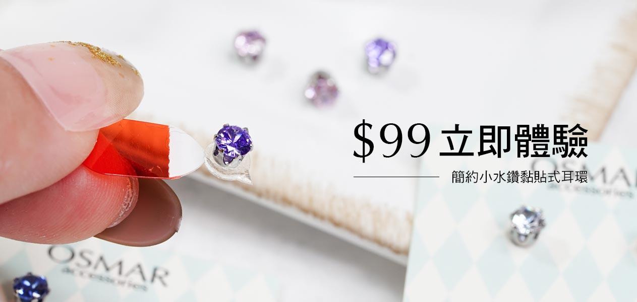 NT$99元體驗-簡約小水鑽黏貼式耳環