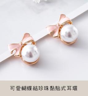 可愛蝴蝶結珍珠黏貼式耳環