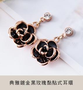 典雅鍍金黑玫瑰黏貼式耳環