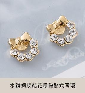 水鑽蝴蝶結花環黏貼式耳環