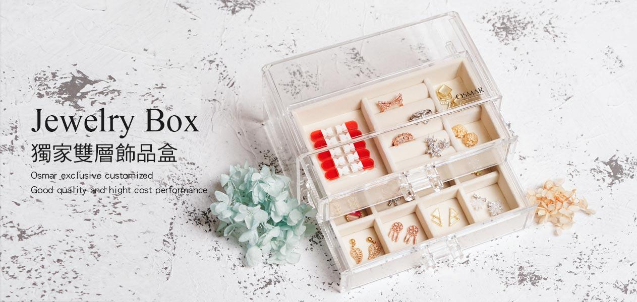 雙層飾品盒