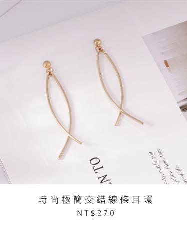 時尚極簡交錯線條耳環