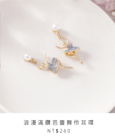 浪漫滿鑽芭蕾舞伶耳環