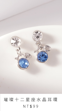 璀璨十二星座水晶耳環