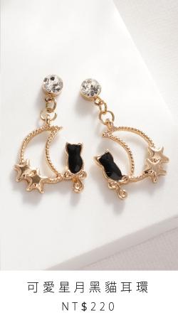 可愛星月黑貓耳環