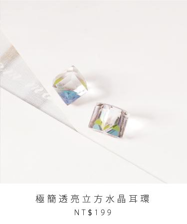 極簡透亮立方水晶耳環