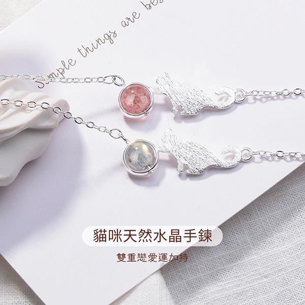 甜美可愛貓咪天然粉嫩水晶手鍊