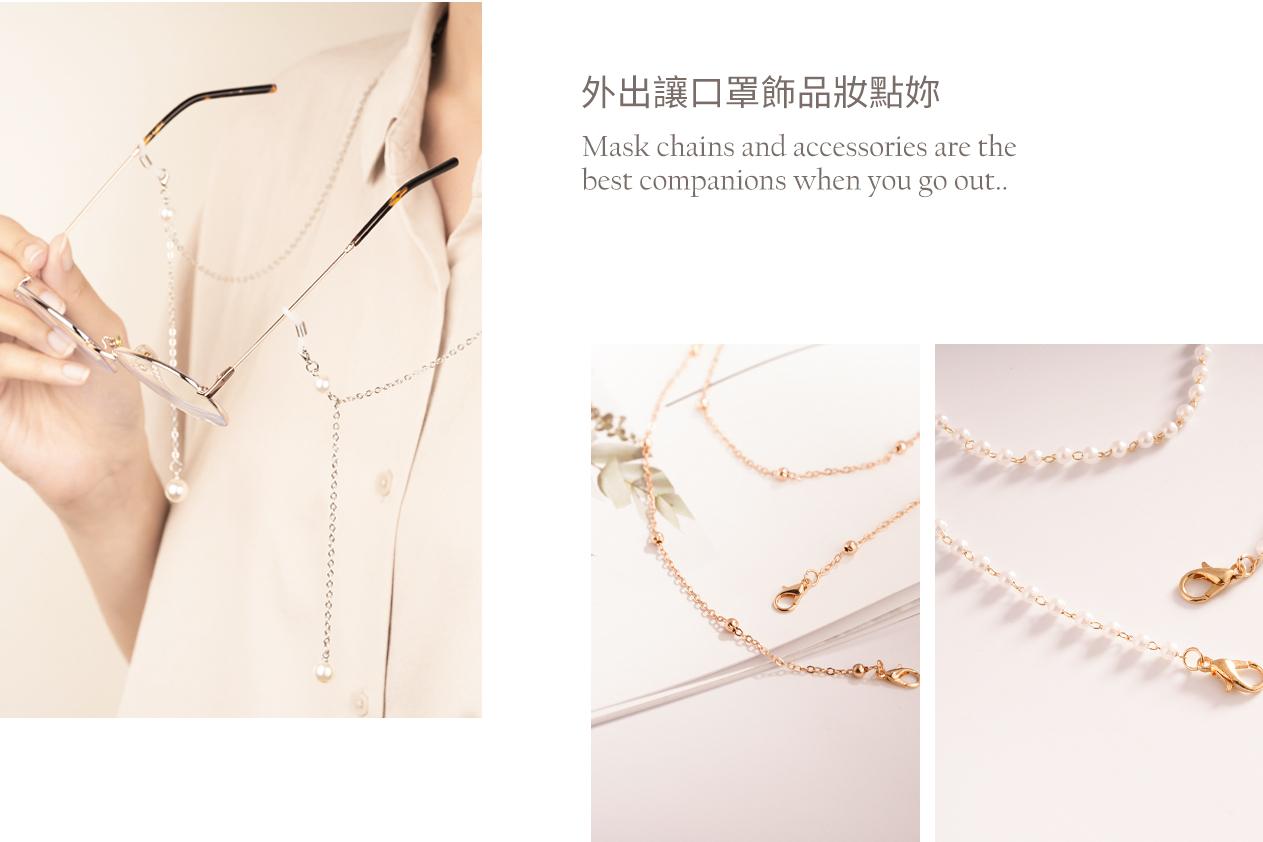 防疫穿搭小物,日韓流行的口罩鍊