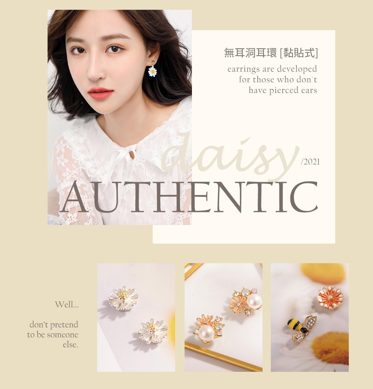 無耳洞黏貼式耳環- authentic daisy