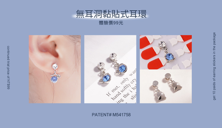 璀璨十二星座水晶 無耳洞黏貼式耳環