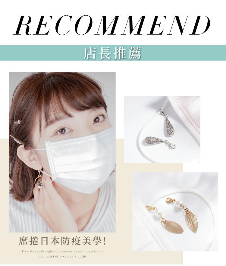 風靡日本防疫美學口罩吊飾
