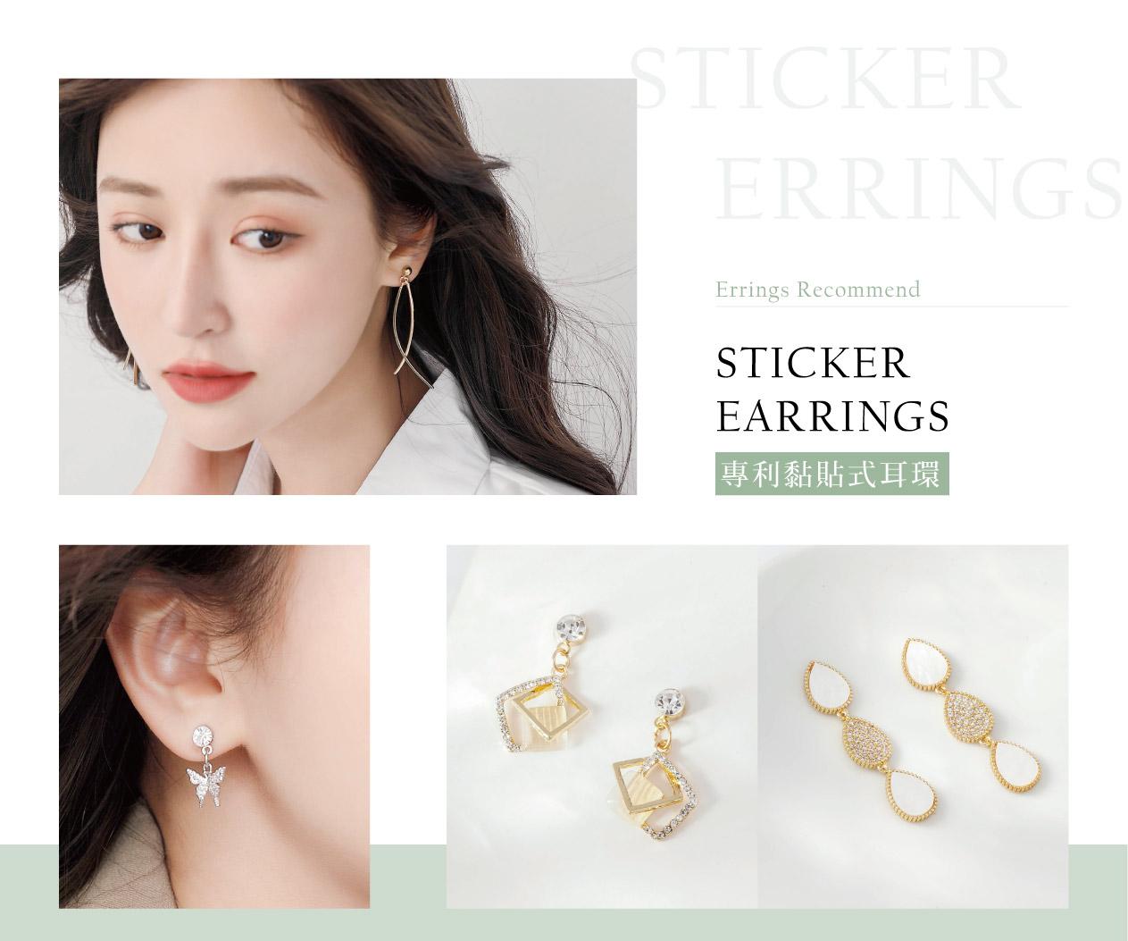 專利黏貼式耳環